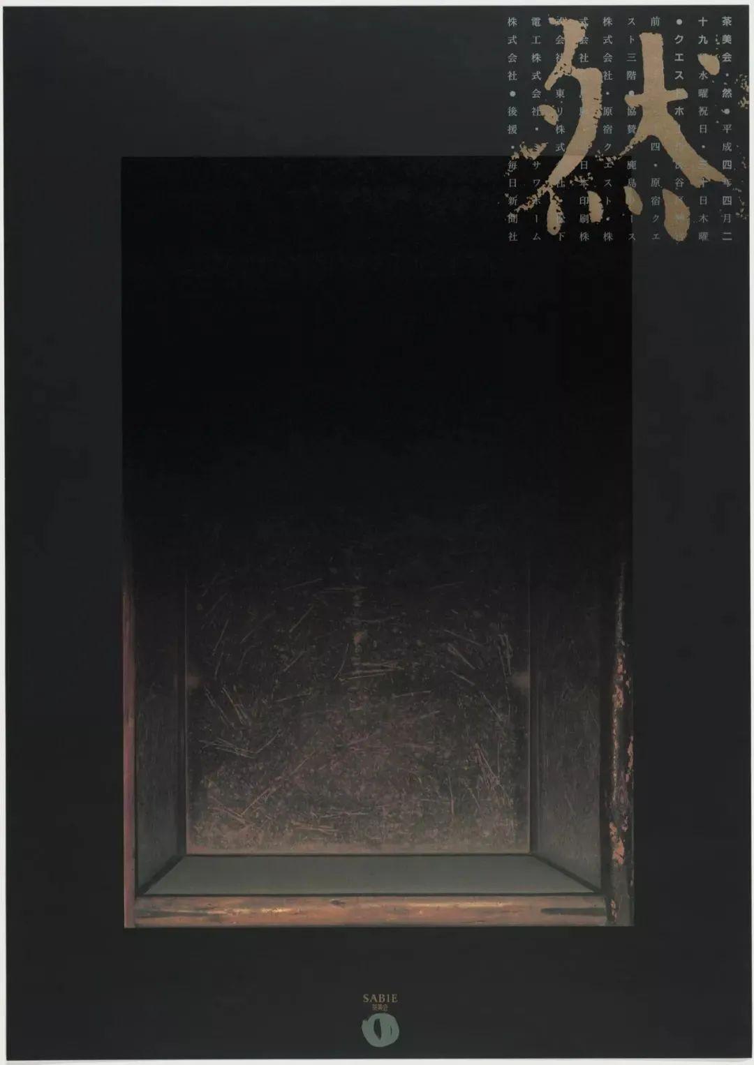 佐藤晃一Koichi Sato. Zen. 1992