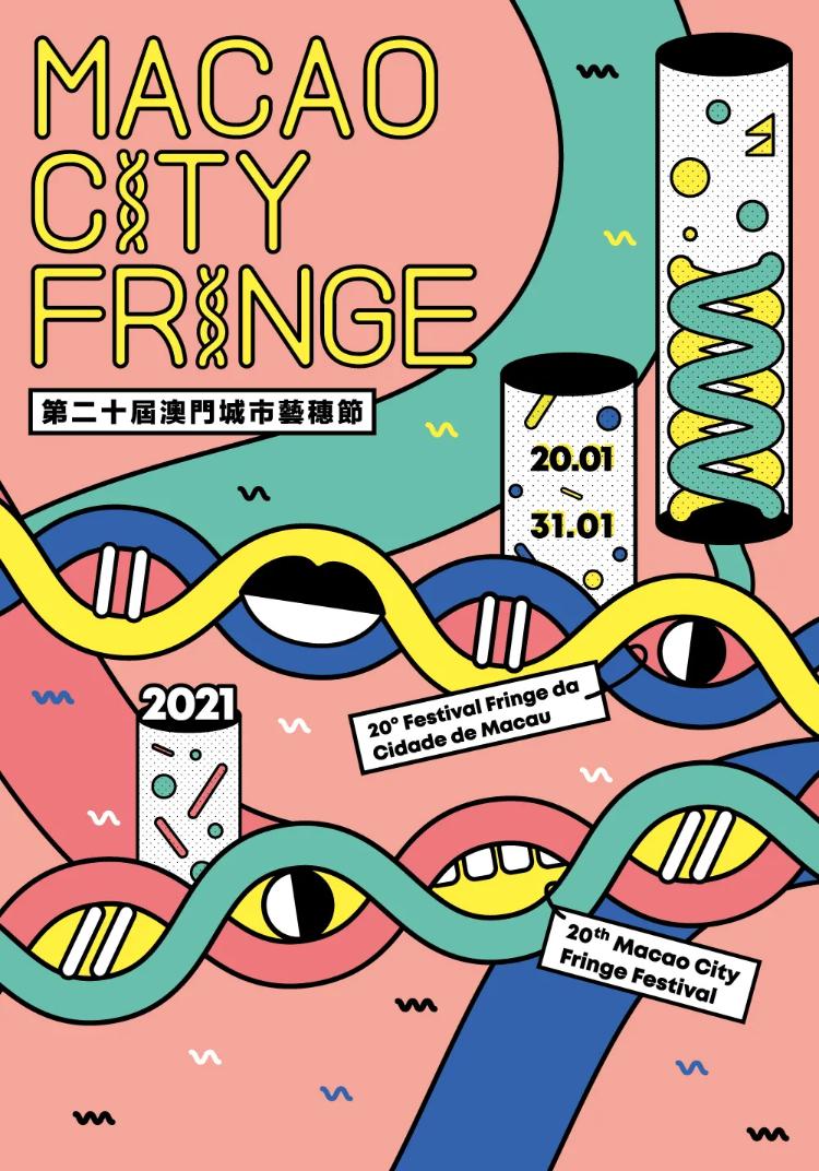 12张优质的中文展览海报设计